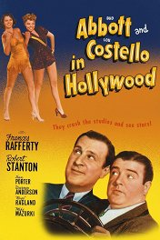 Эбботт и Костелло в Голливуде / Bud Abbott and Lou Costello in Hollywood