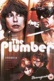 Водопроводчик / The Plumber