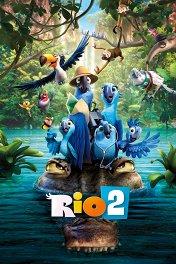Рио-2 / Rio 2
