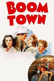 Город большого бума / Boom Town