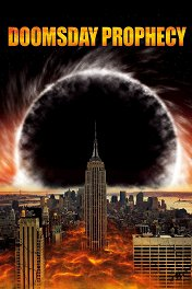 Пророчество о судном дне / Doomsday Prophecy