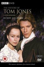 История Тома Джонса, найденыша / The History of Tom Jones, a Foundling