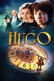 Хранитель времени / Hugo
