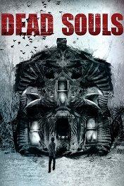 Мертвые души / Dead Souls