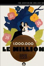 Миллион / Le million
