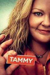 Тэмми / Tammy