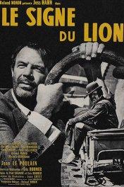 Знак льва / Le signe du lion