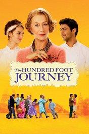Пряности и страсти / The Hundred-Foot Journey