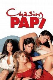 В погоне за Папи / Chasing Papi
