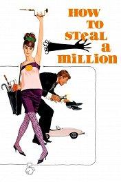 Как украсть миллион / How to Steal a Million