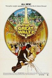 Большой вальс / The Great Waltz