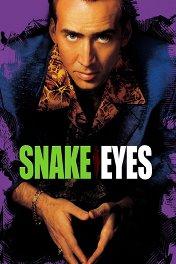 Глаза змеи / Snake Eyes