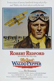 Великий Уолдо Пеппер / The Great Waldo Pepper