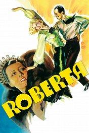 Роберта / Roberta