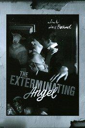 Ангел-истребитель / El ángel exterminador