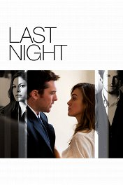 Прошлой ночью в Нью-Йорке / Last Night