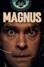 Магнус / Magnus