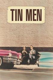 Алюминиевые человечки / Tin Men