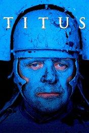 Титус / Titus