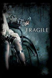 Хрупкая / Fragiles