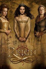 Царство / Reign