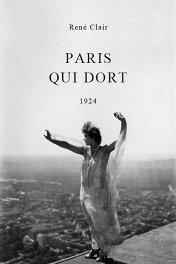 Париж уснул / Paris Qui Dort