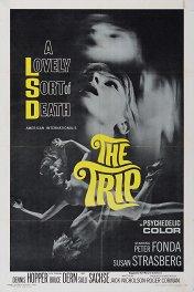 Трип / The Trip