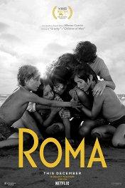 Рома / Roma