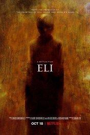 Элай / Eli