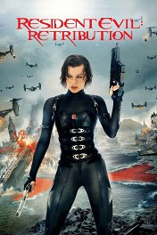 Обитель зла: Возмездие / Resident Evil: Retribution