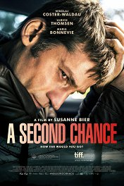 Второй шанс / En chance til