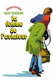 Жена летчика / La Femme de l'aviateur