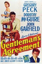 Джентльменское соглашение / Gentleman's Agreement