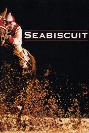 Фаворит / Seabiscuit