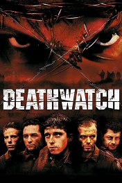 На страже смерти / Deathwatch