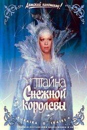 Тайна Снежной королевы