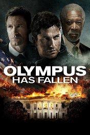 Падение Олимпа / Olympus Has Fallen