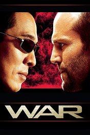 Война / War