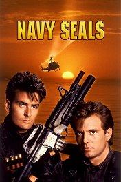 Отряд «Морские котики» / Navy Seals
