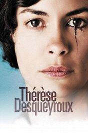 Тереза Д. / Thérèse Desqueyroux