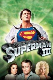 Супермен: Стальная молния / Superman III