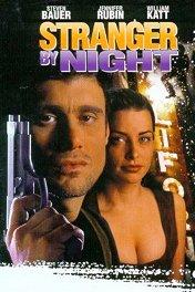Чужак в ночи / Stranger by Night