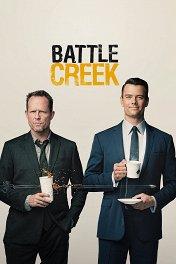Батл Крик / Battle Creek