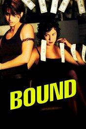 Связь / Bound