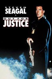 Во имя справедливости / Out for Justice