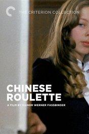 Китайская рулетка / Chinesisches Roulette