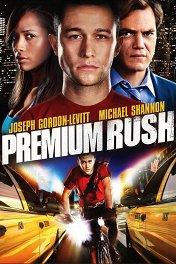 Срочная доставка / Premium Rush
