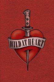 Дикие сердцем / Wild at Heart