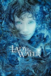 Девушка из воды / Lady in the Water