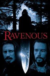 Людоед / Ravenous